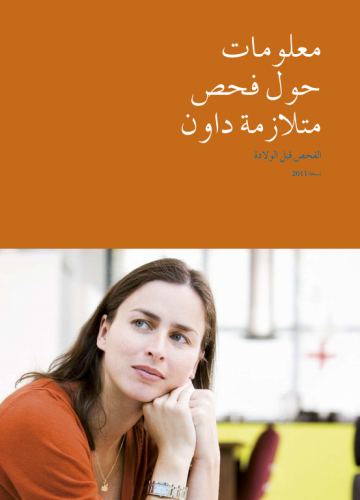 arabic brochure